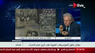 الوقائع - سليم سحاب: محمد عبد الوهاب أكثر من فهم موسيقى سيد درويش