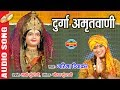 Durga Amritwani - दुर्गा अमृतवाणी | Garima Diwakar - गरिमा दिवाकर