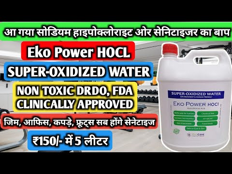 how-to-sanitize-gym- -eko-power-hocl- -how-to-sanitize-gym,-home,-office,-salons,-etc-from-viruses