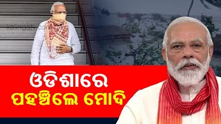 PM Modi Reaches Odisha Will Conduct Aerial Survey Of Cyclone Yaas Affected Areas KalingaTV