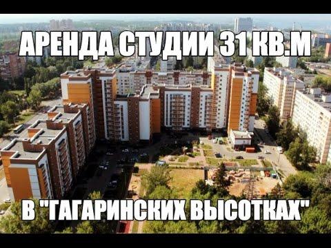 Аренда однокомнатной квартиры Нижний Новгород - жк Гагаринские высоты