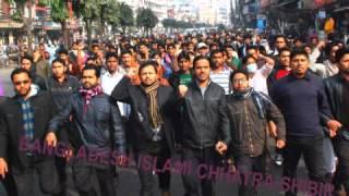 BANGLADESH ISLAMI CHHATRA SHIBIR show0