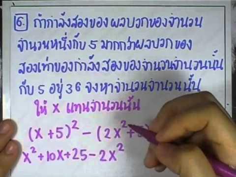 เลขกระทรวง เพิ่มเติม ม.2 เล่ม2 : แบบฝึกหัด2.2ก ข้อ06