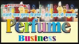 How to start a retail perfume business :  परफ्यूम प्रोडेक्ट का बिजनेस :  Business Mantra :