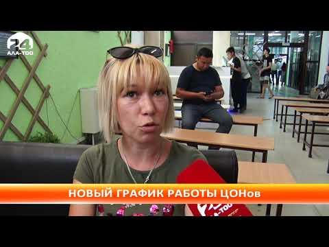 Изменен график работы Центра обслуживания населения по г. Бишкек