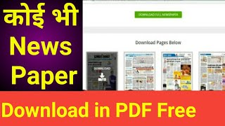 how to download any news paper free in pdf|download news paper in pdf.
