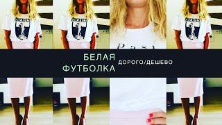 Реальная цена моды: дорого или дешево: белая футболка (+кашемировый свитер)