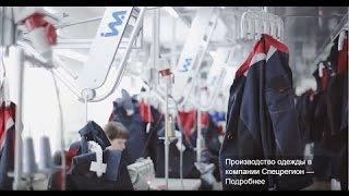 видео Видео пошив спецодежды в спб