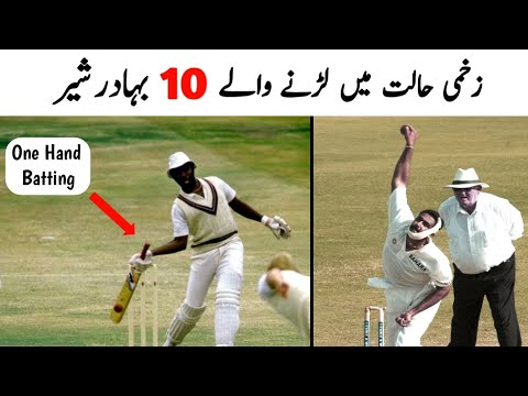 Top 10 Brave Cricketers Who Played with Injures