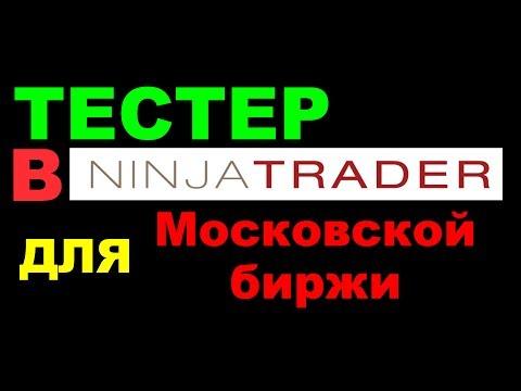 Тестер в Ниньзя Трейдер для инструментов Московской  биржи
