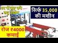 Small Scale Manufacturing Business Ideas | लघु उद्योग | Home Based Business Ideas | Business Idea