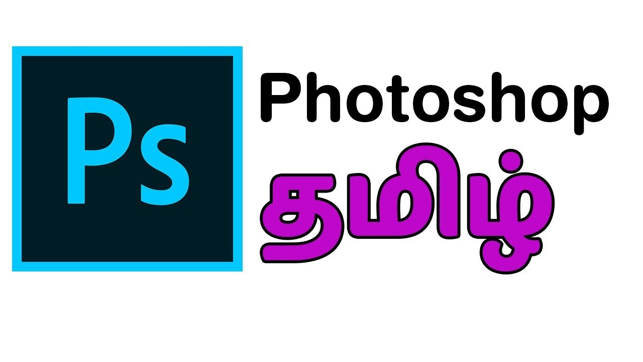 💋💋💋|Photoshop in Tamil,Photoshop for beginners in Tamil(தமிழில்) Part  36 in Tamil- Smart object