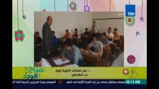 صباح الورد| التعليم تسلم رؤساء لجان امتحانات الثانوية العامة اليوم خطابات ندب الملاحظين