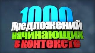 1000 Популярных Английских слов с Примерами предложений.