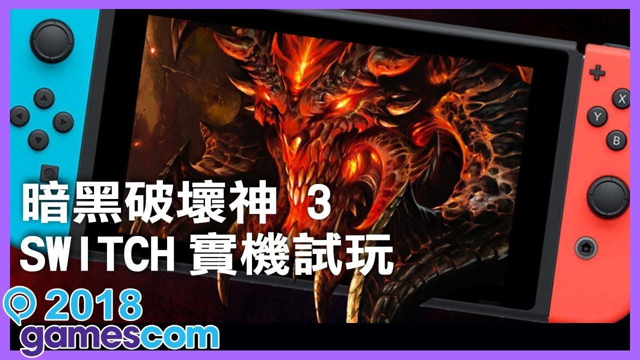 《暗黑破壞神 3:永恆之戰版》NS 版 實機 隨時都能打寶【GC 2018 試玩】 - YouTube