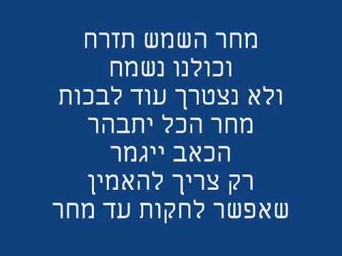 Mordechai Shapiro - Machar - Lyric Video