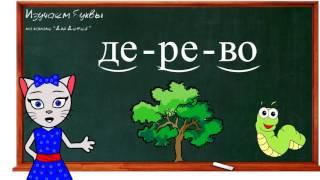 Урок 23. Учим букву Е, читаем слоги, слова и предложения вместе с кисой Алисой. (0+)