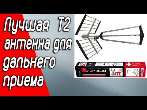 Лучшая антенна для приема T2 цифрового эфира OPTICUM AX 1000+ LTE принимает ВСЕ!