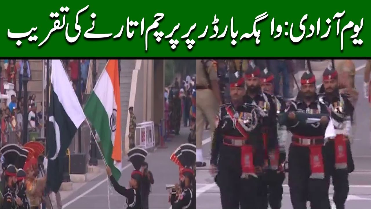 Pakistan Independence Day: Flag Lowering Ceremony at Wagah border & Ganda Singh border