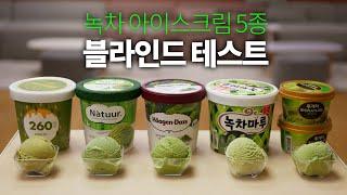 녹차 아이스크림 5종 블라인드 테스트! (하겐다즈, 녹…