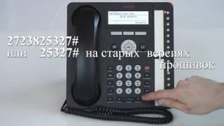 delta Telecom - сброс IP телефона Avaya 16xx