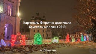 Каргополь. Открытие фестиваля Хрустальные звоны 2019