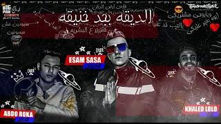 مهرجان الديقه بجد خنيقه (ايوه بغير عليكى) غناء عصام صاصا كلمات عبده روقه توزيع خالد لولو