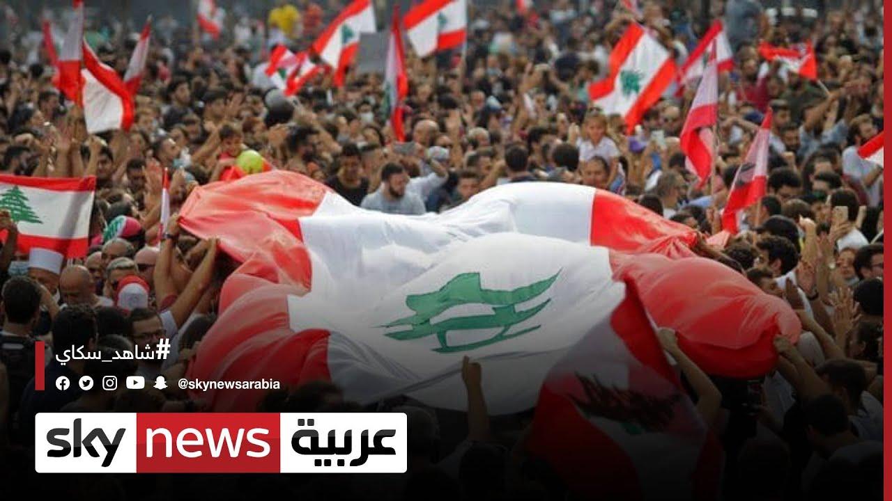 لبنان   مظاهرات طلابية احتجاجا على رفع أقساط الجامعات