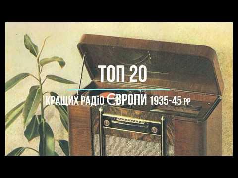 ТОП 20 кращих радіоприймачів Європи 1935-45 рр. Друга частина .