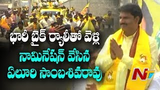 Yeluri Sambasiva Rao Files Nomination | Parchur TDP Candidate | NTV