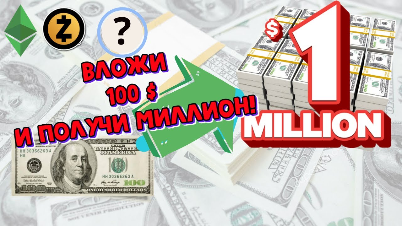 Криптовалюта на миллион! Альтсозон 2020 сделает тебя миллионером!