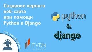 """Вебинар на тему """"Создание первого веб-сайта при помощи Python и Django"""""""
