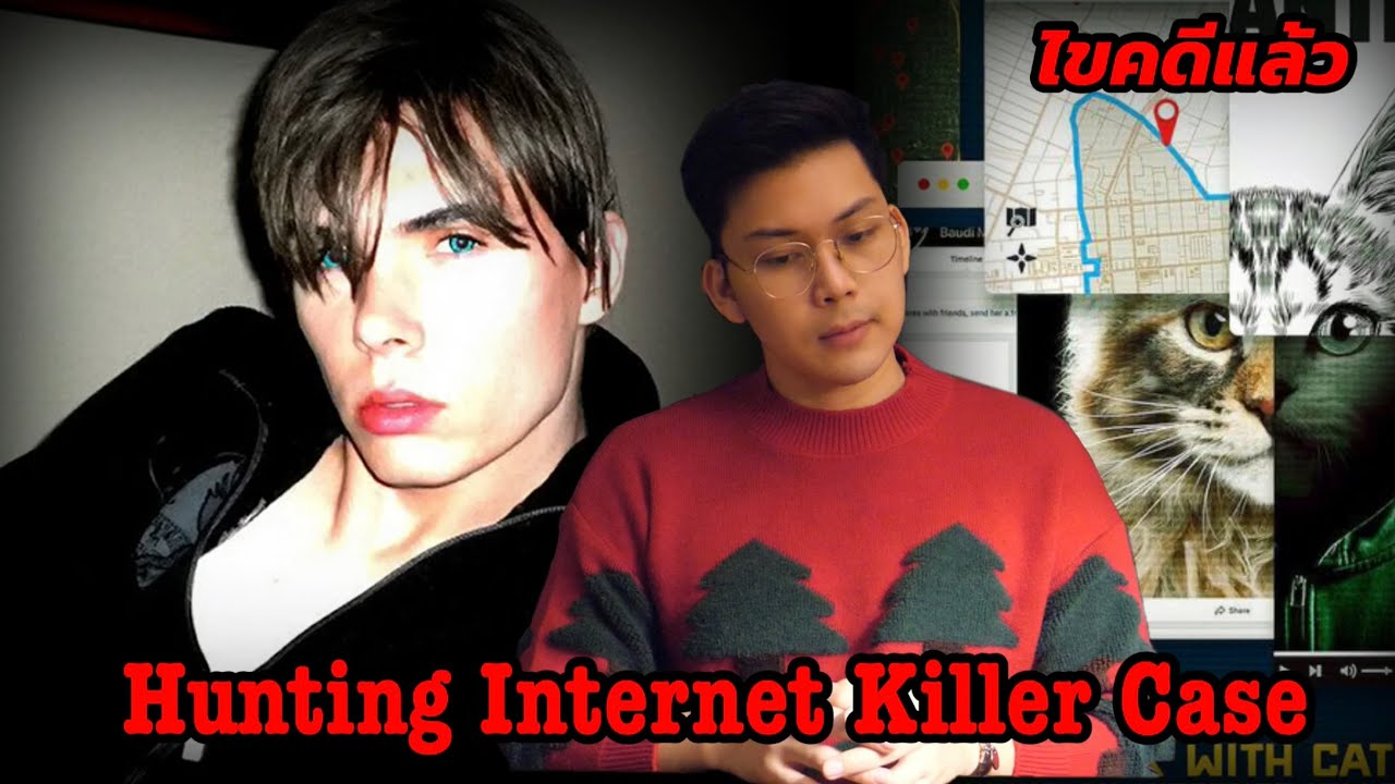"Download "" Hunting Internet Killer Case "" คดีปริศนา ตามล่า…คนฆ่าแมว || เวรชันสูตร Ep.65"