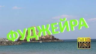 Фуджейра. Пляж на котором обитают акулы(Путешествуя на авто по ОАЭ, мы заехали на пустынный пляж в районе отеля Sandy beach в Фуджейре полюбоваться индий..., 2014-01-17T05:39:42.000Z)