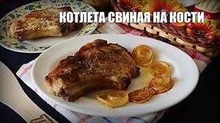 Котлета свиная на кости — видео рецепт