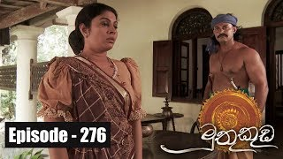 Muthu Kuda | Episode 276 26th February 2018 Thumbnail