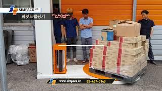 파렛트랩핑기(태성전기) - 심팩포장기계