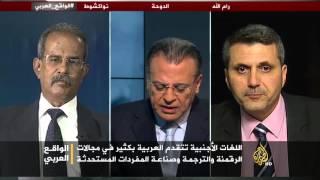 الواقع العربي-هل اللغة العربية مهددة بالانقراض؟
