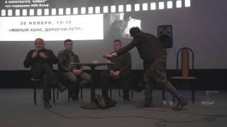 Дискуссия о фильме 'Милый Ханс, дорогой Петр'