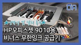 HP오피스젯 9010용 비너스 무한잉크 공급기/OJ90…