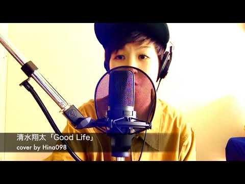 清水翔太 「Good Life」歌詞掲載 cover by Hina098
