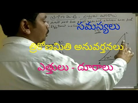 Online Trigonometry Course | DSC, FBO, IBPS, SSC CGL Mathematics in short cut method #9