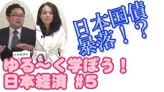 池上彰の経済解説「日本はギリシャのようになる!」は大噓!⇒韓国が破綻...