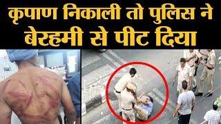 Delhi में Sikh Auto Driver से मारपीट करने वाले 3 पुलिसकर्मियों को सस्पेंड कर दिया गया है