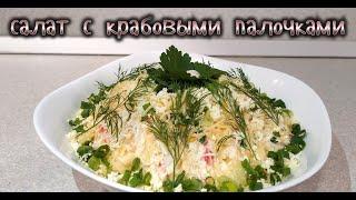 Салат с крабовыми палочками! Кулинарный канал Мамулькины рецепты!
