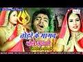 तोहरे के मांगब भोले नाथ से (Vikash Allahabadi)   Superhit Bolbam Song 2018 &SanjivaniMusic Mp3