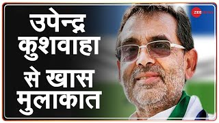 Bihar election से पहले Chunavi Thali में आज मुलाकात RLSP के अध्यक्ष Upendra Kushwaha से | Interview