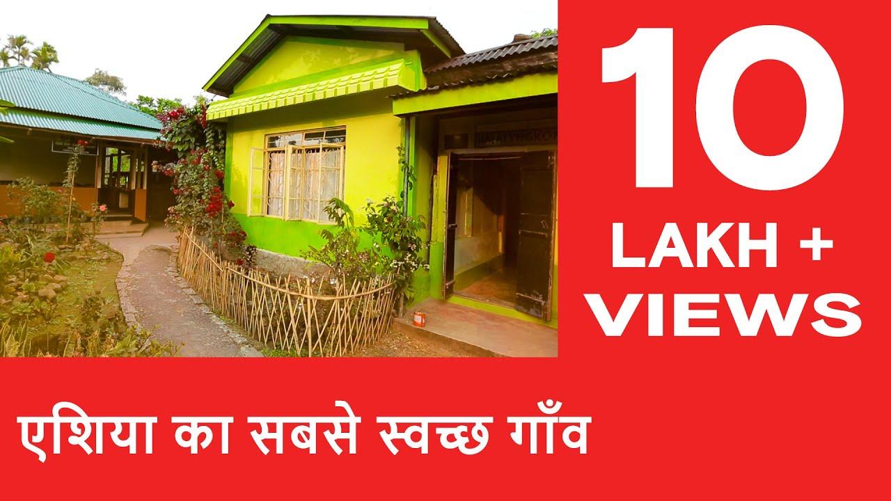 The Cleanest Village of Asia – एशिया का सबसे स्वच्छ गाँव – OMG! Yeh Mera  India – HISTORY TV18