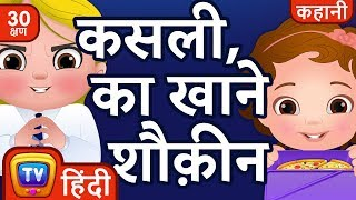 कसली, खाने का शौक़ीन (Cussly, The Food Frenzy) + more Hindi Moral Stories for Kids| ChuChu TV
