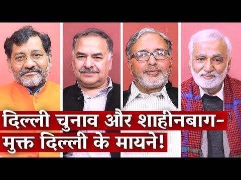 दिल्ली चुनाव और